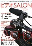 ビデオ SALON (サロン) 2011年 01月号 [雑誌]