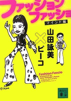 ファッションファッショ マインド編 (講談社文庫)の詳細を見る