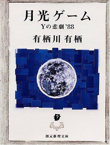 月光ゲーム―Yの悲劇'88 (創元推理文庫)