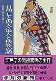 目明しと囚人・浪人と侠客の話―鳶魚江戸文庫〈14〉 (中公文庫)