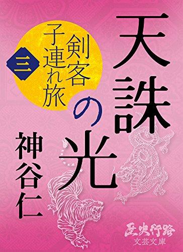 天誅の光: 剣客子連れ旅[三] (歴史行路文芸文庫)
