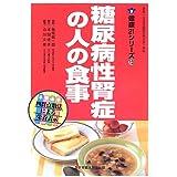 糖尿病性腎症の人の食事 (健康21シリーズ)
