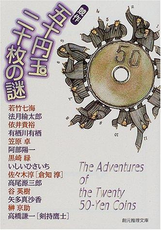 競作五十円玉二十枚の謎 (創元推理文庫)