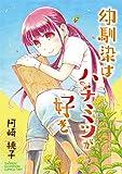 幼馴染はハチミツが好き (少年チャンピオンコミックス・タップ!)