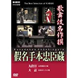 歌舞伎名作撰 假名手本忠臣蔵 (九段目・大詰) [DVD]