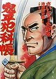 コミック 鬼平犯科帳 (86) (文春時代コミックス)