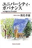 ユニバーシティ・ガバナンス―早稲田大学の改革