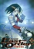 銃夢Last Order 12 (ヤングジャンプコミックス)