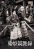 鬼姫競艶録 [DVD]