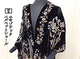 【岡重】エキゾチックベルベットショール【1】ストール 黒 シルク 洋装 和装