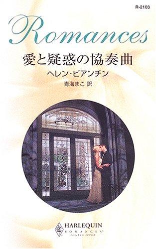 愛と疑惑の協奏曲 (ハーレクイン・ロマンス)の詳細を見る