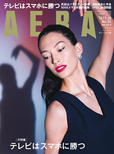 AERA(アエラ) 2016年 11/28 号 [雑誌]の詳細を見る