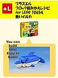 LEGO ブロック