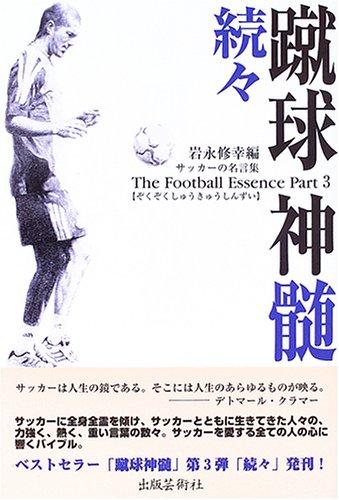 続々・蹴球神髄―サッカーの名言集の詳細を見る