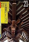 日本建築のレトリック―組物を見る (INAX album (21))