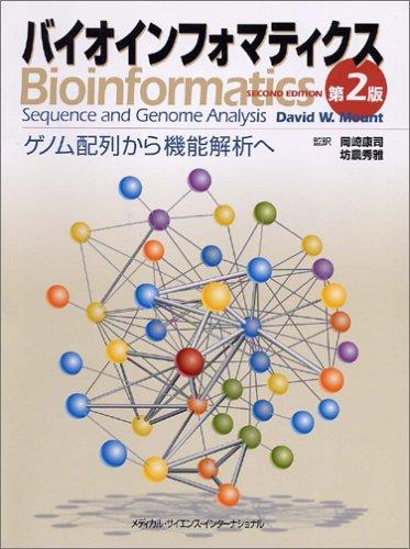 バイオインフォマティクス ゲノム配列から機能解析へ 第2版の詳細を見る