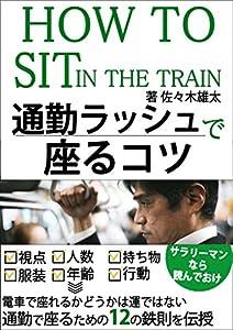 通勤ラッシュで座るコツ: 電車で座れるかどうかは運ではない通勤で座るための12の鉄則を伝授