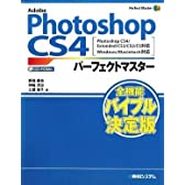 Adobe PhotoshopCS4パーフェクトマスターPhotoshopCS4/Extended/CS3/CS2/CS対応Win/Mac対応 (Perfect Master 106)