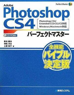 Adobe PhotoshopCS4パーフェクトマスターPhotoshopCS4/Extended/CS3/CS2/CS対応Win/Mac対応 (Perfect Master 106)の詳細を見る