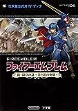ファイアーエムブレム 新・紋章の謎 ~光と影の英雄~: 任天堂公式ガイドブック (ワンダーライフスペシャル NINTENDO DS任天堂公式ガイドブック) 画像