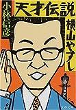 天才伝説 横山やすし (文春文庫)