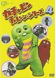 ガチャピン チャレンジシリーズ 4 [DVD]