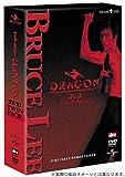 ドラゴン DVDツイン・パック