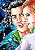 土竜(モグラ)の唄(62) (ヤングサンデーコミックス) 画像