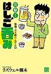 突撃! はしご呑み 築地・立ち飲み・おでん編 (じっぴコンパクト文庫)