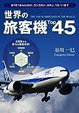 世界の旅客機Top45 Top45シリーズ