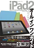 iPad 2 オールインワンガイド