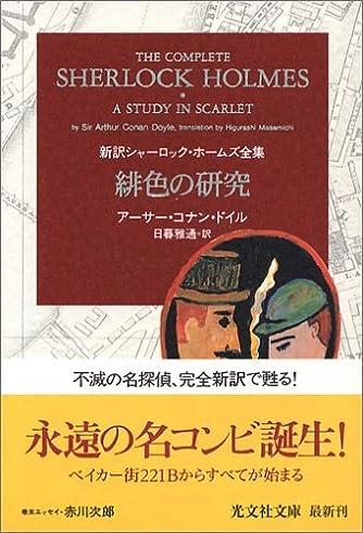 緋色の研究 新訳シャーロック・ホームズ全集 (光文社文庫)