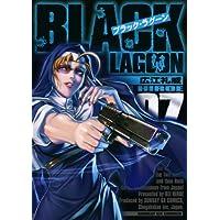 ブラック・ラグーン(7) (サンデーGXコミックス)