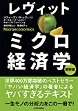 「レヴィット ミクロ経済学 基礎編」販売ページヘ