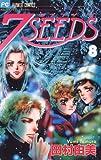 7SEEDS (8) (フラワーコミックスアルファ)