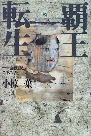 覇王転生―十一面観音とニギハヤヒ (伝承が語る古代史 5)