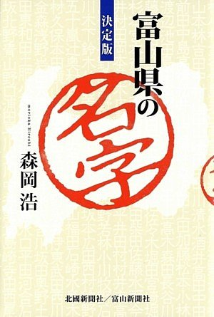 決定版 富山県の名字の詳細を見る