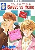 Sweet vs Home (ラキッシュ・コミックス no.84)