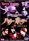 ハリー・ポッターと驚異の世界 [DVD]