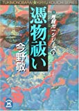 憑物祓い―鬼龍光一シリーズ〈2〉 (学研M文庫)