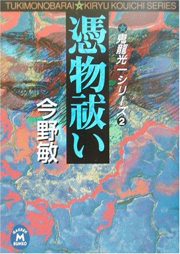 憑物祓い―鬼龍光一シリーズ〈2〉 (学研M文庫)の詳細を見る