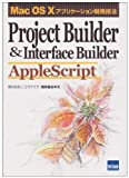 Project Builder&Interface Builder AppleScript―Mac OS Xアプリケーション開発技法 Mac カットシステム