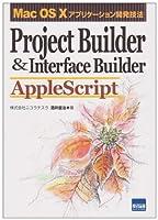 Project Builder&Interface Builder AppleScript―Mac OS Xアプリケーション開発技法 Mac OS Xアプリケーション開発技法