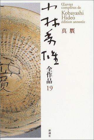 小林秀雄全作品〈19〉真贋の詳細を見る