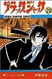 ブラック・ジャック (20) (少年チャンピオン・コミックス)