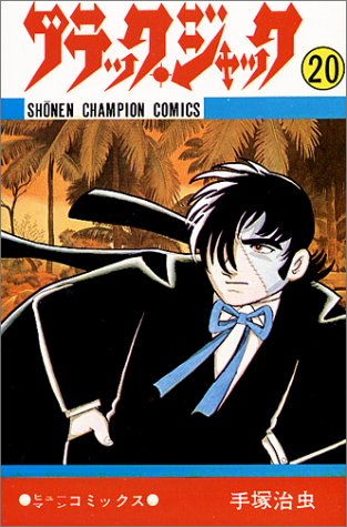 ブラック・ジャック (20) (少年チャンピオン・コミックス)の詳細を見る