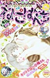 ねこぱんち 86(紅葉号) (にゃんCOMI廉価版コミック)