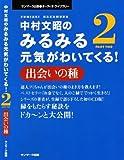 中村文昭のみるみる元気がわいてくる! 2出会いの種 (<CD>)