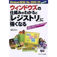 ウィンドウズの仕組みがわかると「レジストリ」に強くなる―Windows 98 SE/Me/2000/XPフル対応版 「最速化・快適化・安定化」を実現する極めのテクニック