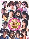 美少女アイドル探偵団 2001(1)[BWD-1037][DVD]